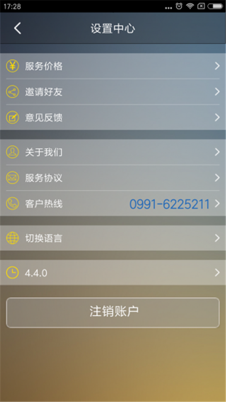 安信代驾app手机版  v4.4.0图4