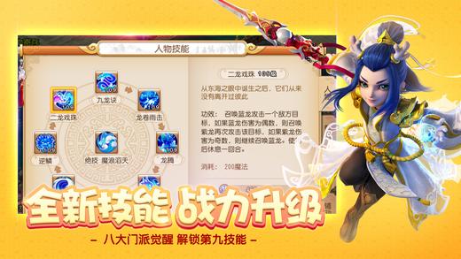 梦幻西游手机版官方网站  v1.189.0图3