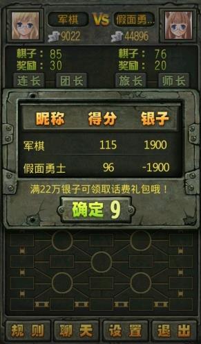 掌联军棋手机安卓版  v1.8.56图4