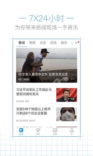腾讯新闻app  v5.3.40图2