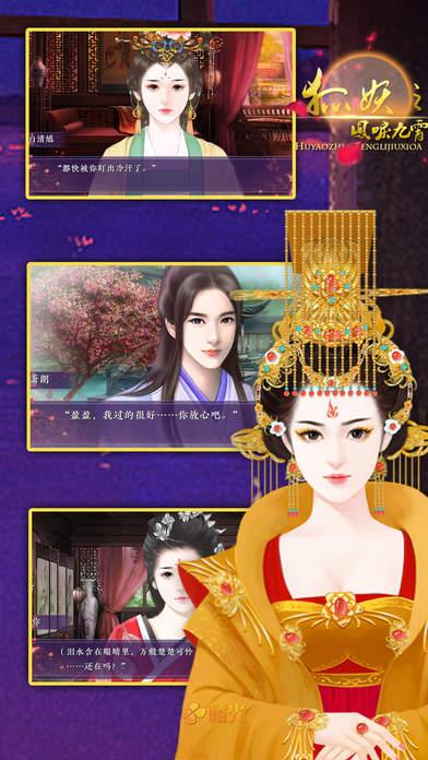 橙光狐妖之凤唳九霄游戏安卓版  v1.0图2
