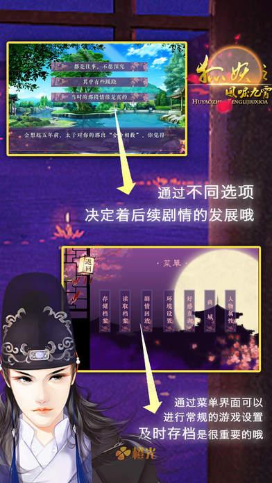橙光狐妖之凤唳九霄游戏安卓版  v1.0图3