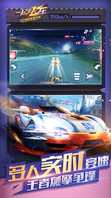 一起来飞车英雄互娱官网版  v2.9.6图3