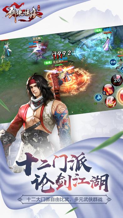 腾讯剑侠情缘手游昆仑官网版  V1.6.1图2