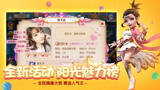 梦幻西游手机版官方网站  v1.189.0图1
