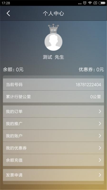 安信代驾app手机版  v4.4.0图2