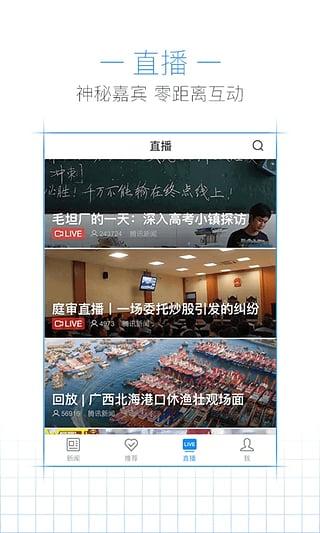 腾讯新闻app  v5.3.40图1