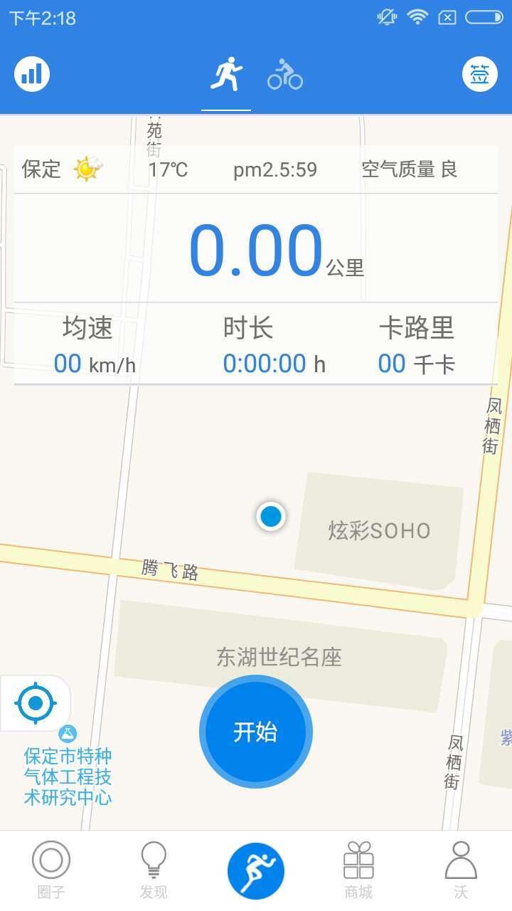 沃运动app下载官网版  v3.1图1