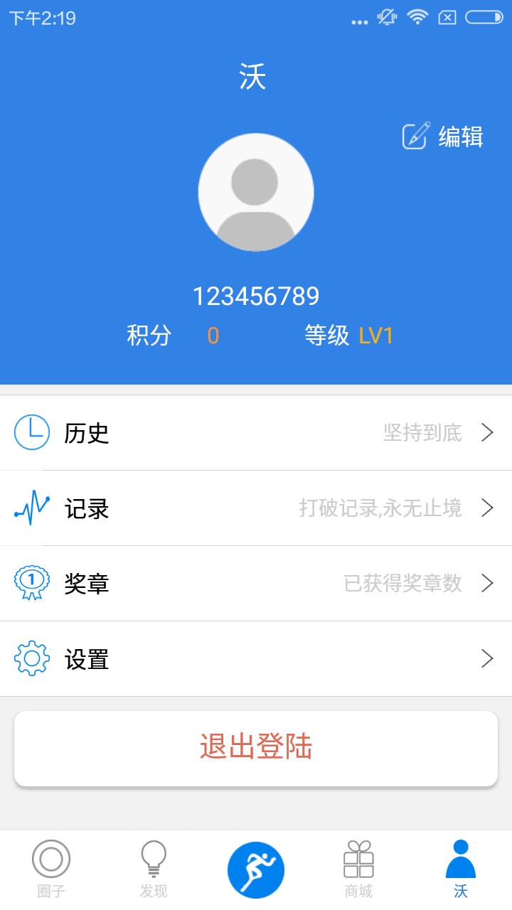 沃运动app下载官网版  v3.1图4