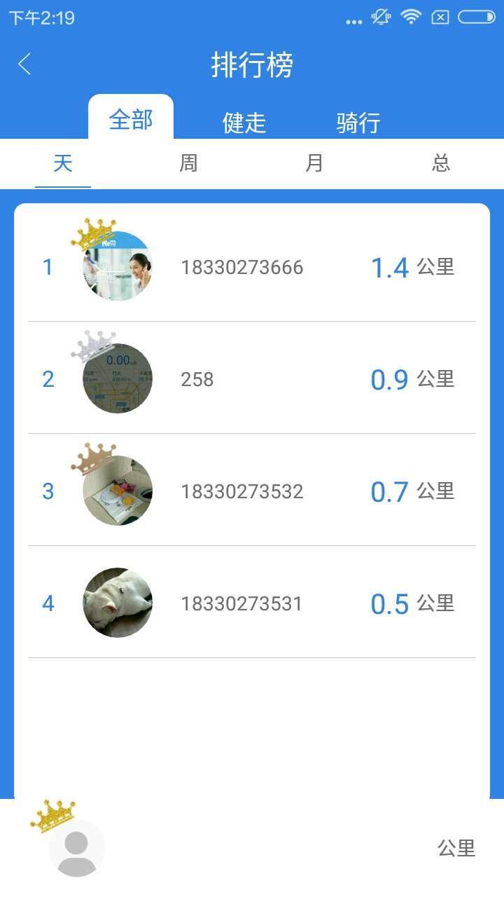 沃运动app下载官网版  v3.1图5