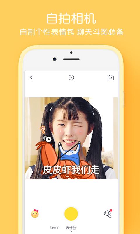 天天P图卖萌大作战软件  v5.5.6.2020图1