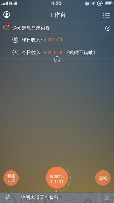 小易代驾司机端app  v1.0.0图1