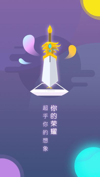 王者荣耀神器铭文模拟器app  v1.0图1