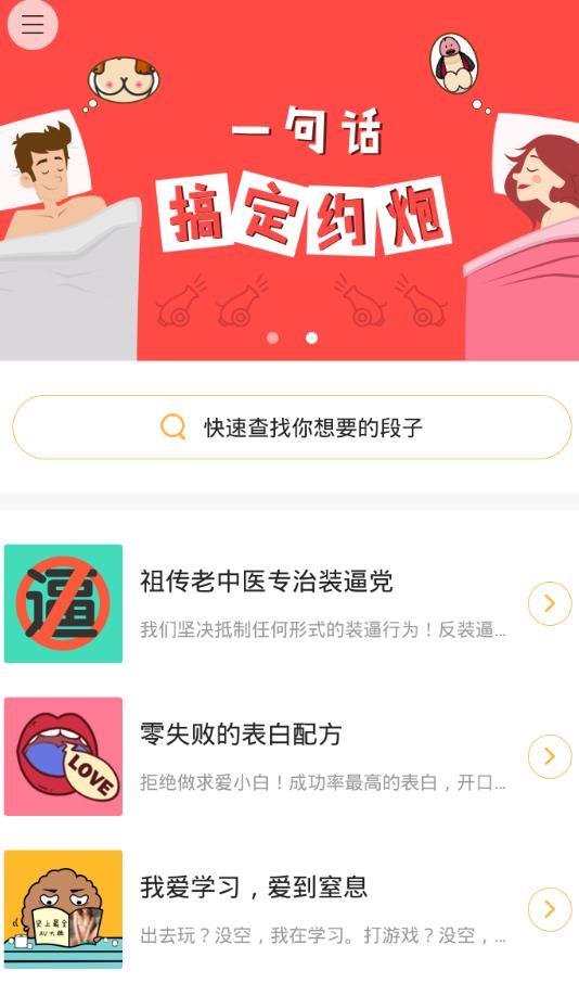 污力说下载官网app  v1.0.3图5