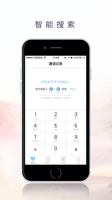 朗�通�app手�C版  v1.0�D2