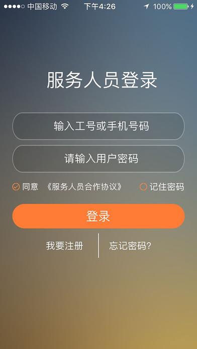 小易代驾司机端app  v1.0.0图5