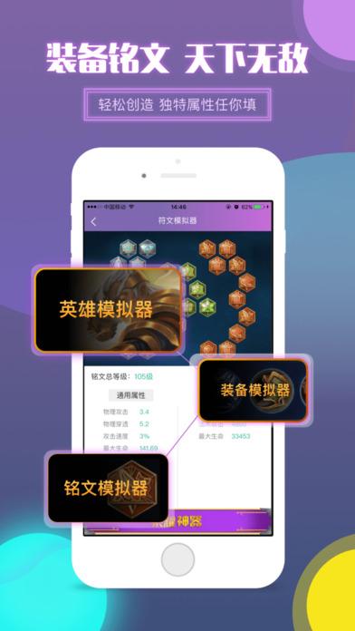 王者荣耀神器铭文模拟器app  v1.0图2