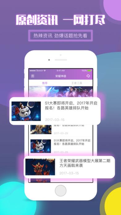 王者荣耀神器铭文模拟器app  v1.0图3