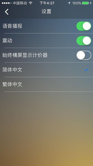 小易代驾司机端app  v1.0.0图2