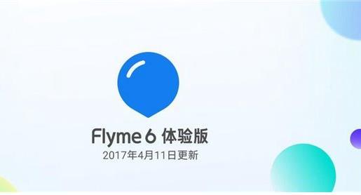 魅族Flyme6.7.4.11Beta体验版  图3
