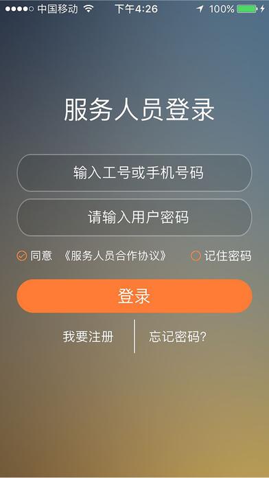 小易代驾司机端app  v1.0.0图4