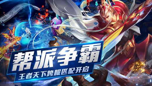 乱斗西游2官网最新版  v1.0.86图3