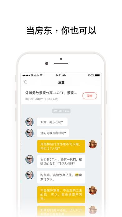 榛果民宿app下载手机版  v1.0图1