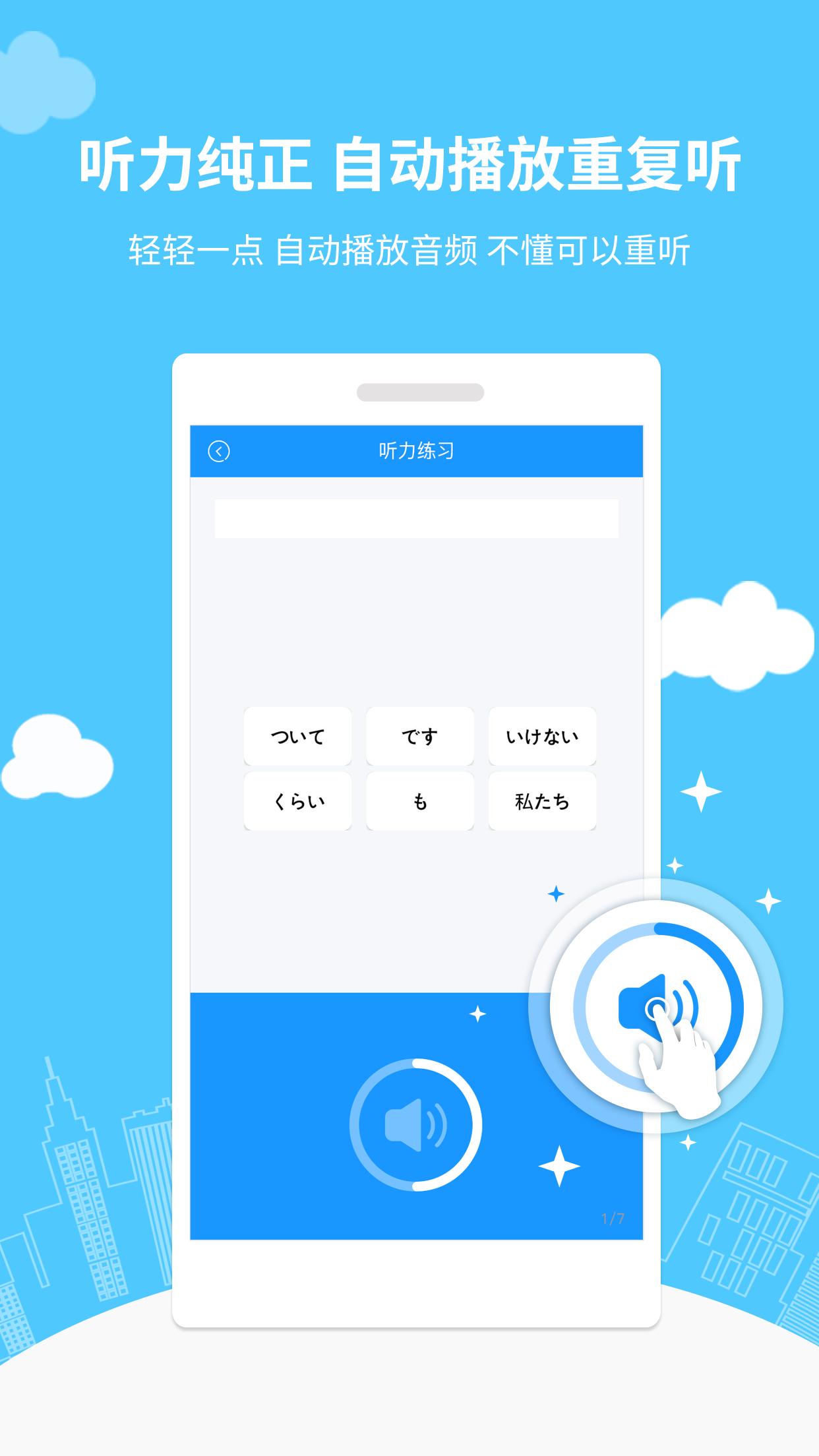 惠学日语app官网  v2.5图4