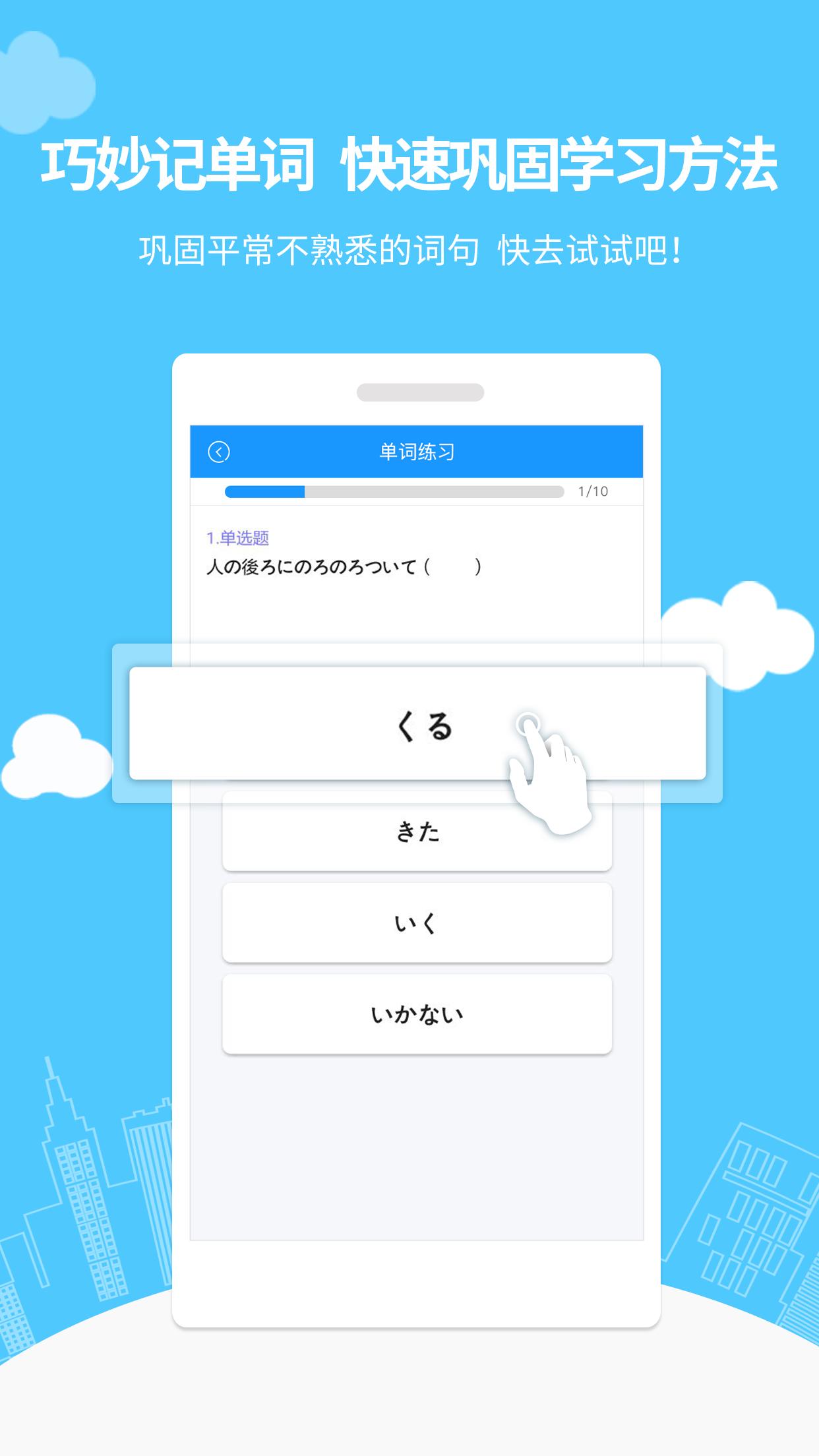 惠学日语app官网  v2.5图3