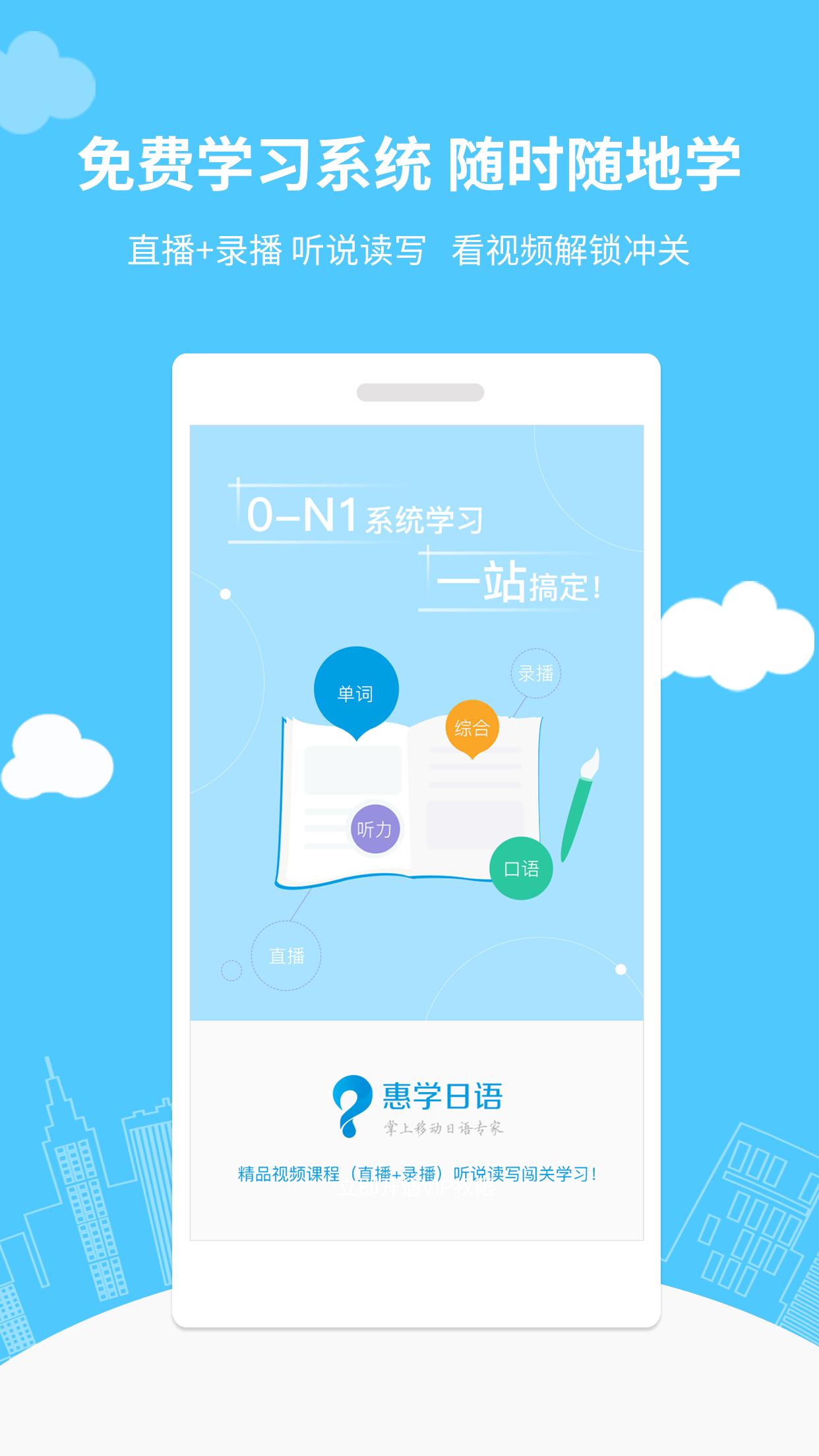 惠学日语app官网  v2.5图1