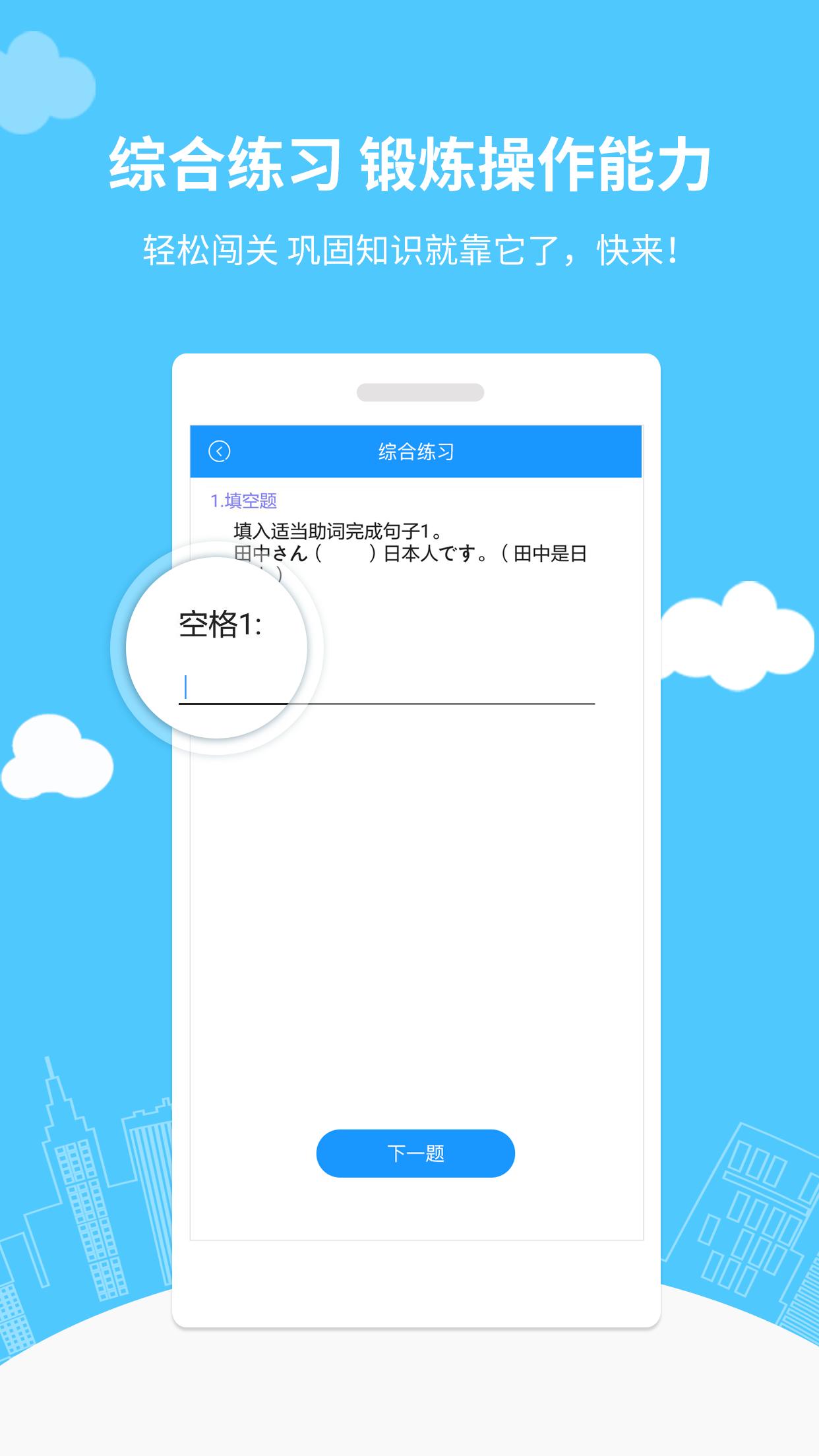 惠学日语app官网  v2.5图5