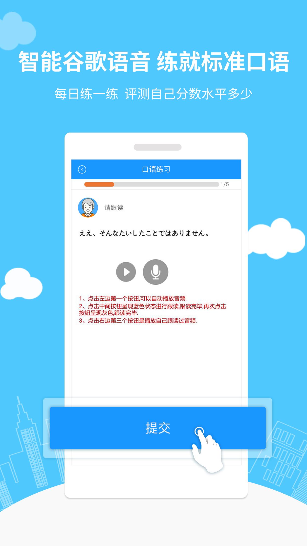 惠学日语app官网  v2.5图2