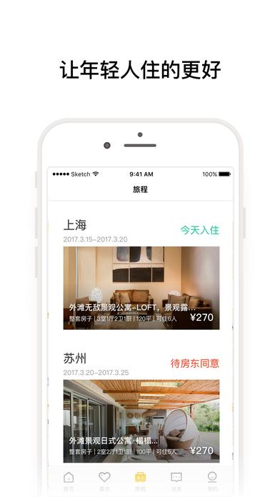 榛果民宿app下载手机版  v1.0图2
