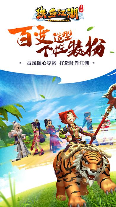 热血江湖龙图手游官网版  v45.0图3