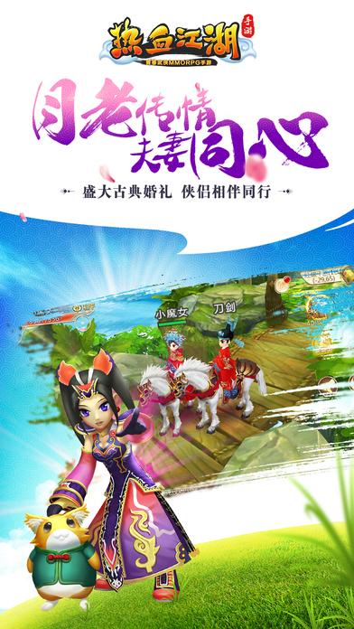 热血江湖龙图手游官网版  v45.0图4