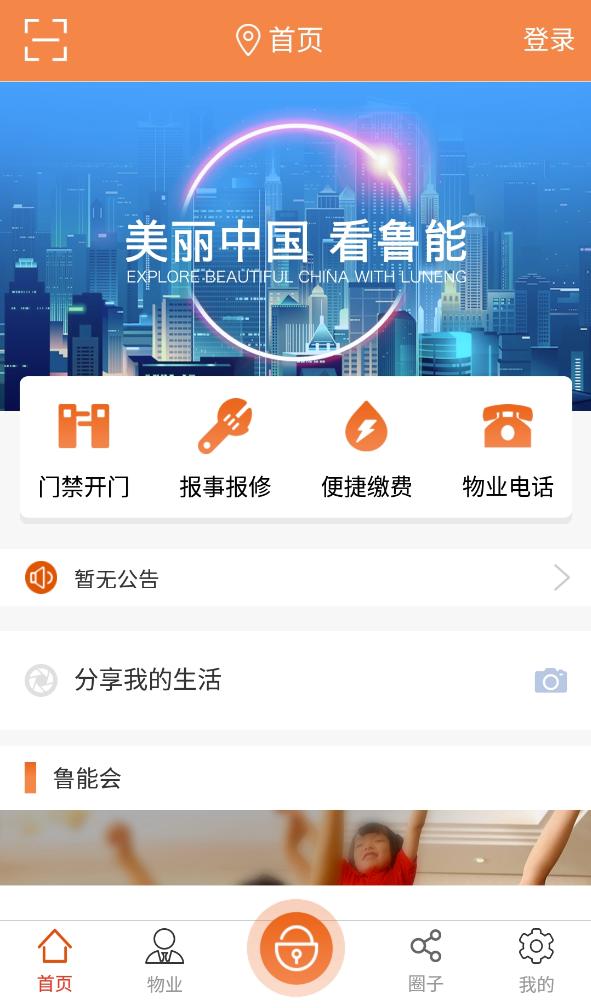 鲁e社区app下载官网版  v4.0.1图1