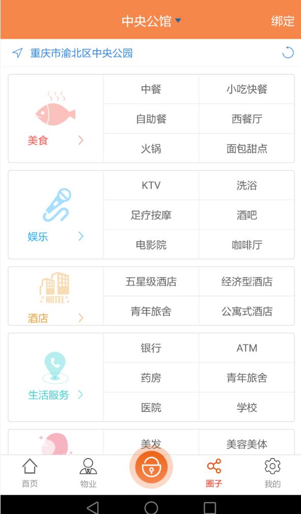 鲁e社区app下载官网版  v4.0.1图4