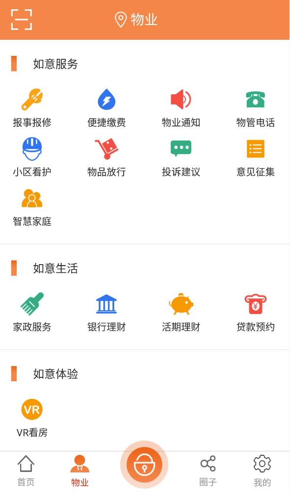 鲁e社区app下载官网版  v4.0.1图2