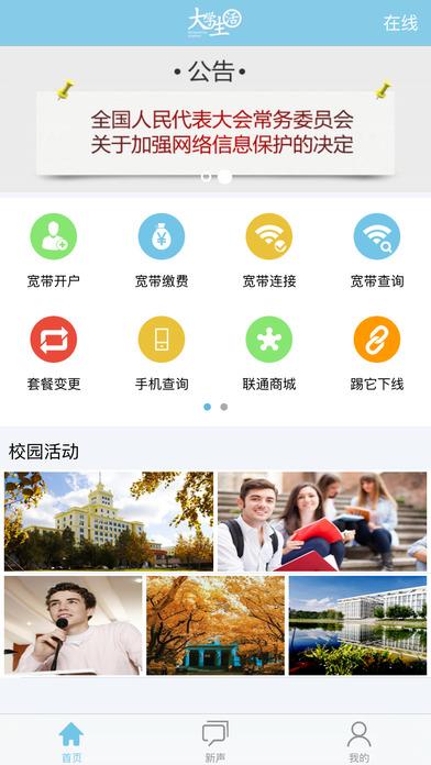WO的校园app下载手机版  v1.0图4