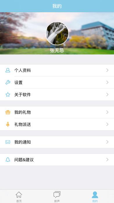 WO的校园app下载手机版  v1.0图3