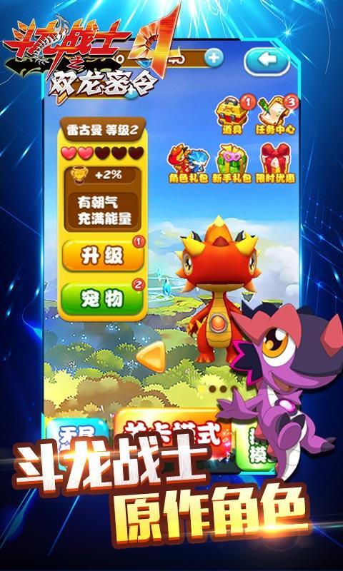 斗龙战士4之双龙密令游戏手机版  v1.12.27图4