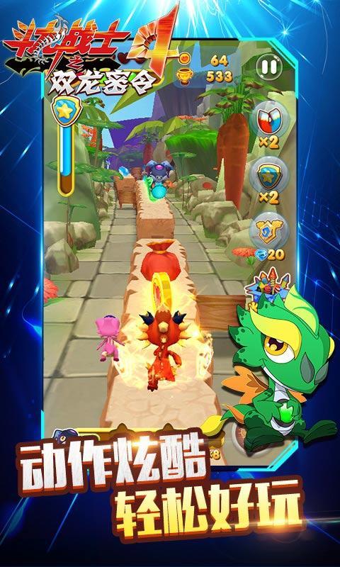 斗龙战士4之双龙密令游戏手机版  v1.12.27图2