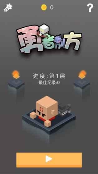 勇者别方游戏安卓版  v1.42图2