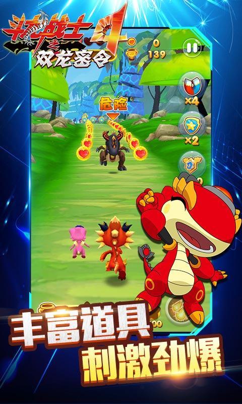 斗龙战士4之双龙密令游戏手机版  v1.12.27图3