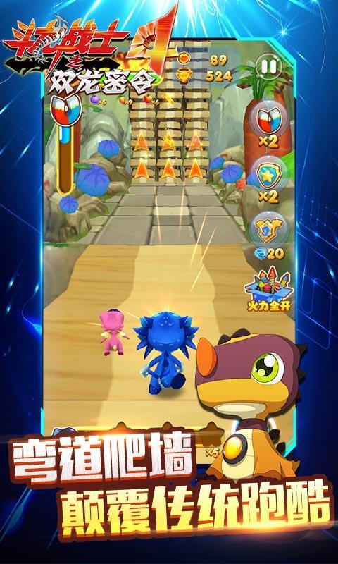 斗龙战士4之双龙密令游戏手机版  v1.12.27图1