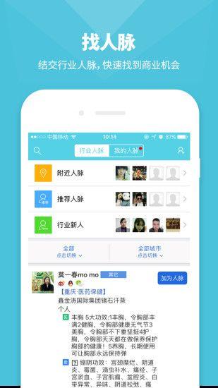 药医帮app下载手机版  V1.0.0.1图2