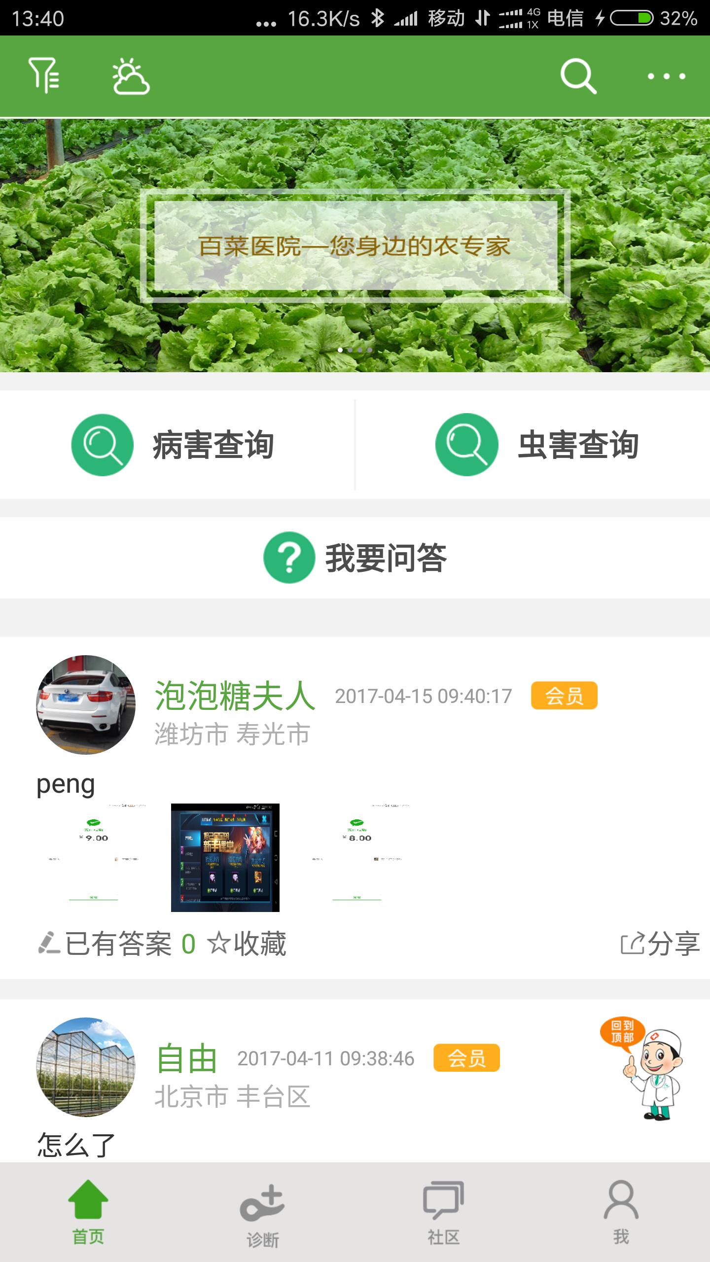 百菜医院app手机版  v1.0.0图2