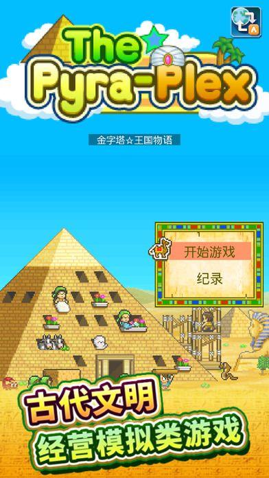 金字塔王国物语汉化修改版  v2.0.2图4