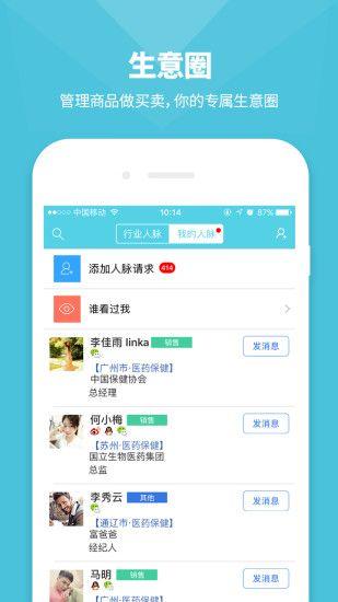 药医帮app下载手机版  V1.0.0.1图3