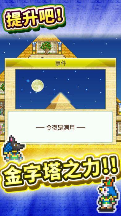 金字塔王国物语汉化修改版  v2.0.2图3